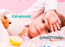 Фолликурная ангина у детей