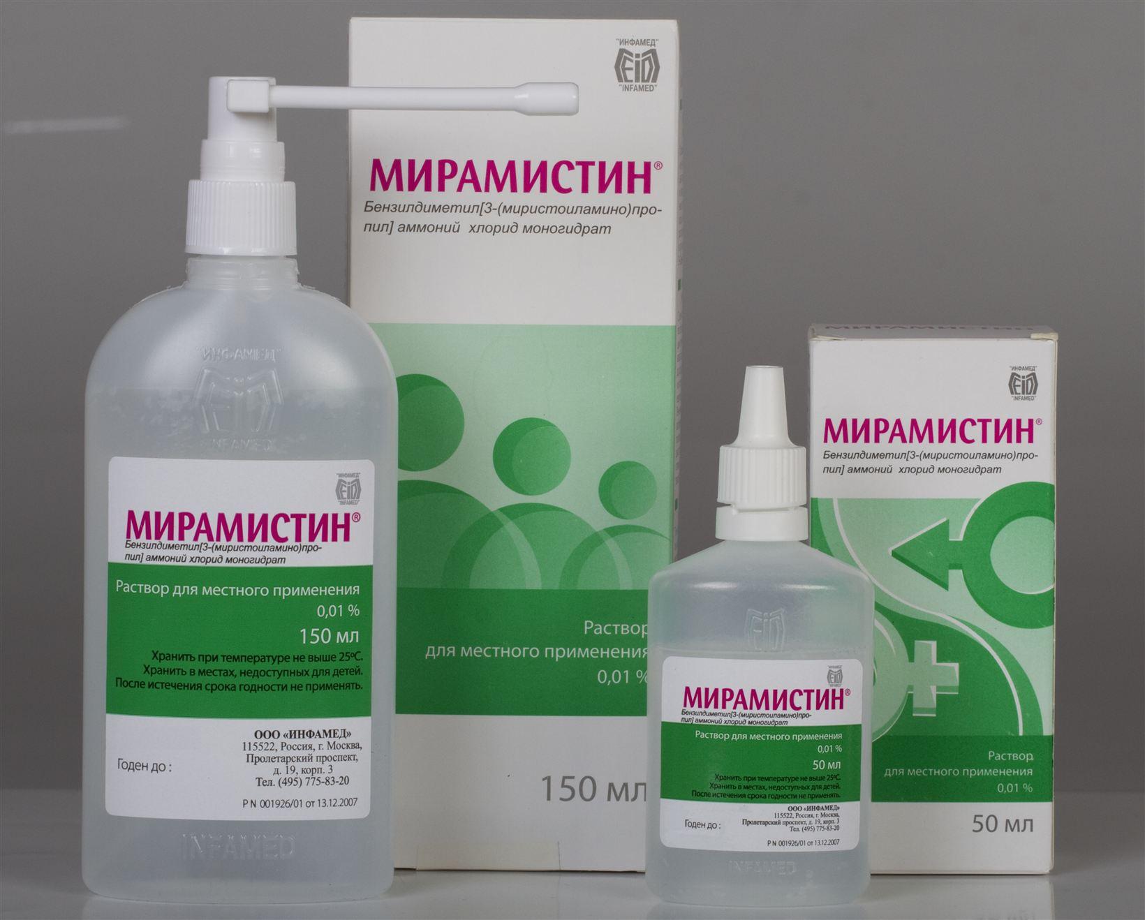 Мирамистин антибактериальное средство