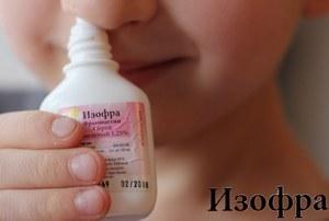 Изофра - назальный спрей применение у детей