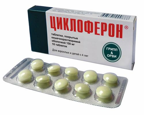 Циклоферон таблетки от гриппа и ОРВИ