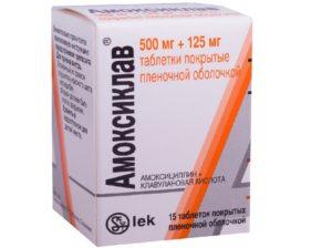 Амоксиклав антибиотик
